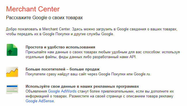 Merchant center новый сервис GoogleAdwords